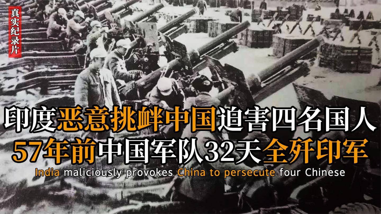1962中印边境战, 中国32天全歼印军, 成印度57年的噩梦, 纪录片