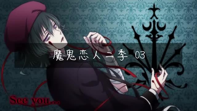 #魔鬼恋人第二季 03