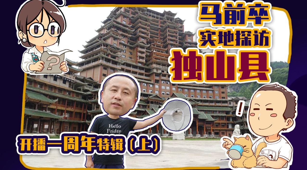 贵州独山县回应烂尾楼质疑# : 正在核实