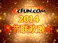 2014年AcFun春节联欢晚会