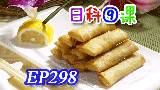 【日本科学技术】EP298 冷冻春卷的制作流程【中文字幕】