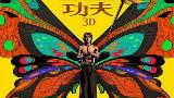 《功夫3D》曝终极预告 裸眼3D让斧头飞出屏幕外