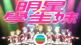 【TVB-J2粤语】明星学生妹 第二季02