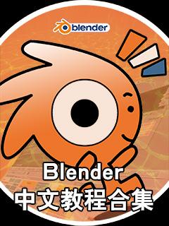 Blender中文超清YY课程合集,增加中……