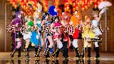 【LOVE LIVE!】波利花菜园女子团/一队 《想在辉夜城起舞》