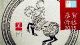 【SNH】羊年到~海内外粉丝祝SNH482015新年快乐 !