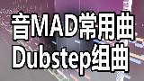 【自编春晚用bgm】音mad常用曲dubstep钢琴电音组曲