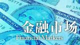 【耶鲁大学公开课:Financial Markets】 16 货币政策的进化和完善