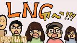 LNG实况精华:14年11月08日~15年3月29日