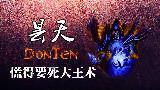 【天梯直播实录】4月25日复古偷鸡流大王术,传说分段