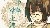 【洛天依】中华粘土娘【原创曲RAP付】