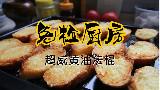 【免检厨房】超威黄油法棍