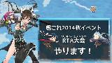 【舰队】秋活攻略组预告
