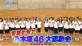 乃木坂46六单特典B大运动会