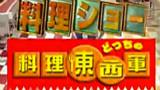 《料理东西军》S1998E14.什锦豆皮寿司.vs.猪排三明治