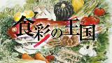 食彩之国 第578回 金目鲷【@FoodForFun】