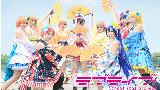 【什么梗宅舞团】[Love Live!] 想在辉夜城起舞---录舞永远没有现场好系列