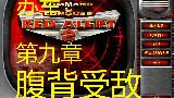 红警2任务《挑战24关》-苏军-第九章:腹背受敌