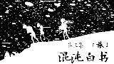 【混沌白书】第3话 旅:告诉我你的梦想!