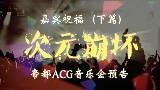 """8月23日""""次元崩坏""""帝都ACG Live 嘉宾祝福VCR(下篇)"""