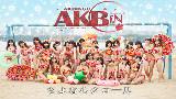 【第三作】武汉AKBingo--再见自由泳