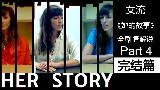 【女流】HER STORY ★她的故事★全剧情流程赏析Part4(完结)!