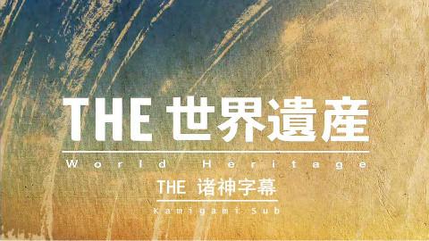 [诸神字幕组][TBS][THE 世界遗产][20150125 巨人之路及其海岸].