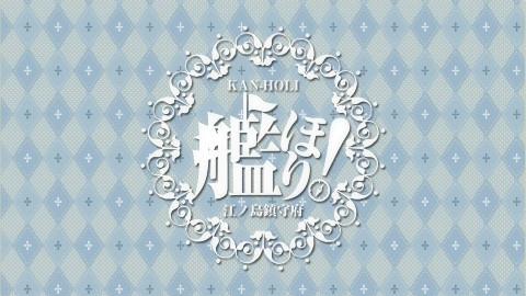 【同人手书】舰Hori 第三海「资材耗尽?」【节操字幕社x间宫甘味屋】
