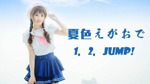 【漫秋·4th】❤夏色笑容1 2jump❤果ver~lovelive!永远不停止的夏天和清新!