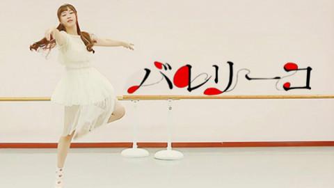 【阿洁】芭蕾舞者☆不要污要优雅