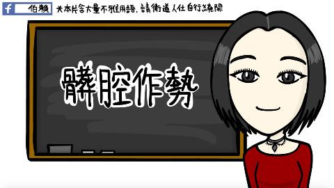 了解广东话当然要从粗口开始!