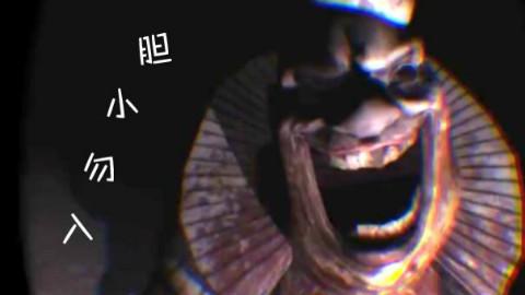 【坂本】第(三)层【虚拟现实恐怖游戏】
