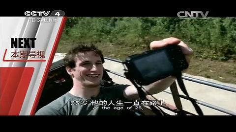 《外国人在中国》 20140104 在路上
