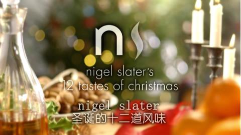 【EF字幕组】nigel slater 圣诞的十二道风味 E01