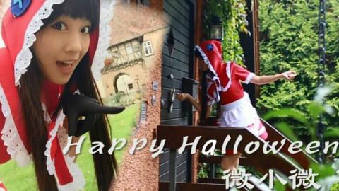 【微小微】happy halloween
