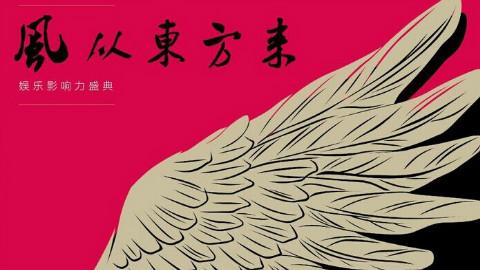 【风从东方来】2015娱乐影响力盛典晚会高清全程(上)