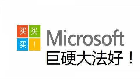 微软2015新品发布会全程中文字幕