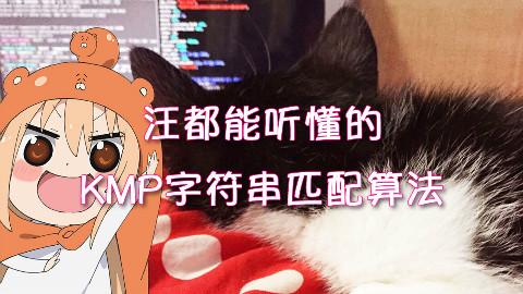【soso字幕】汪都能听懂的KMP字符串匹配算法【双语字幕】