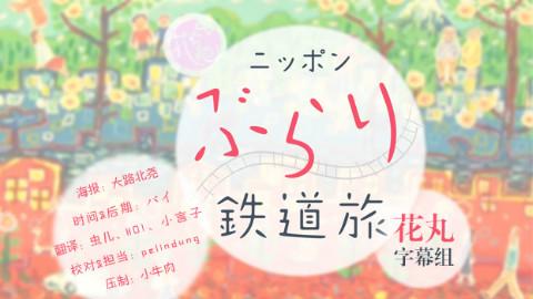 【旅游】日本不思议铁路之旅·寻找全开的力量·东武都市公园线之旅【花丸字幕组】