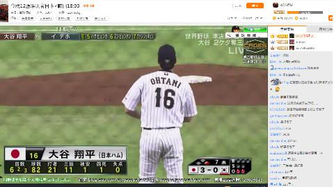 151119 世界棒球12强 准决赛 日本×韩国1~3