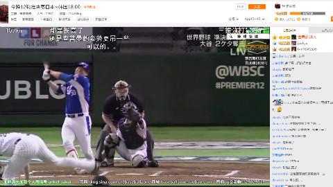 151119 世界棒球12强 准决赛 日本×韩国4~6