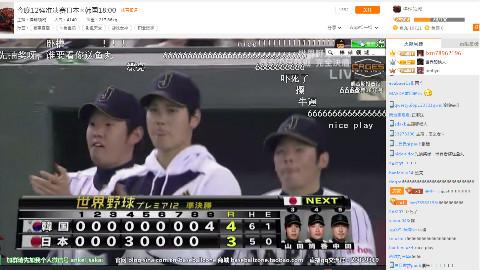 151119 世界棒球12强 准决赛 日本×韩国8~9