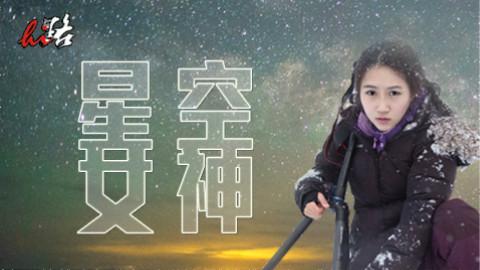 海拔5000米赤膊打雪仗?帅哥美女看西藏的污染和星空