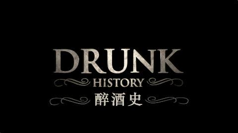 Drunk History/醉酒史.S01E06.Detroit.双语字幕.UnIon字幕组