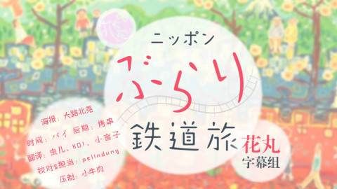 【旅游】日本不思议铁路之旅·寻找街道的偶像·东武东上线之旅【花丸字幕组】
