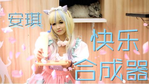 【安琪】快乐合成器· 白丝猫咪女仆 初投稿· 感恩节快乐·~