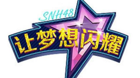 【SNH48】20151126 TeamSⅡ《让梦想闪耀》公演弹幕版P2