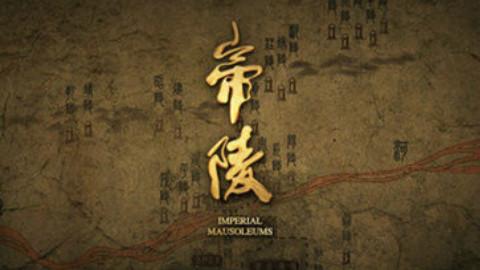【编年体动画纪录片】帝陵·西汉帝陵【探索发现】第四集 汉景帝 阳陵