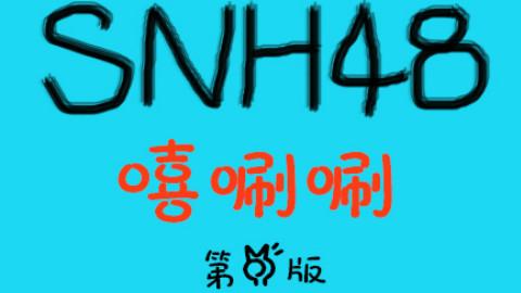 【SNH48】嘻唰唰  第二版