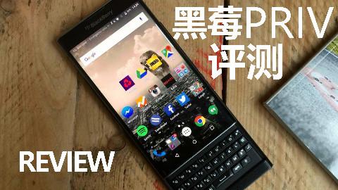 [白兵XD] 最好的黑莓手机! 黑莓Priv评测